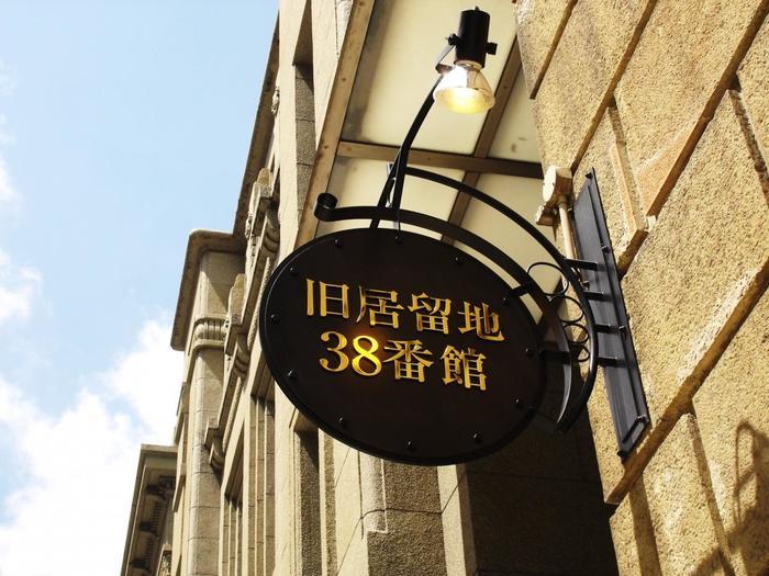 神戸大丸がこの38番館に店舗を入れて活用し始めたことが、後にこの景観を守るという動きになったと言われています。