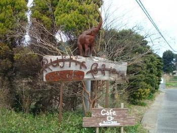 おい茂る木立の中に古民家カフェ「ラスティックバーン」さんはあります。車のワーゲンと動物のゾウのオブジェが目印です。