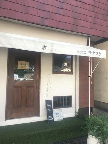 生クリームだけで作ったスコーンのお店「キナフク」さんです。店内のイートインスペースで美味しいスコーンとサービスコーヒーも頂けます。