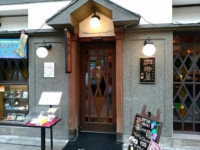 「珈琲屋」は、浅草仲見世通りの裏の「観音通り」商店街にある昔ながらの喫茶店。モダンな外装ですが、開業は古く終戦年の昭和20年です。