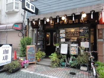 「ローヤル珈琲店 本店」は、浅草の伝法院通りの入口そば。浅草を代表する老舗喫茶店です。店内は、天井にシャンデリアと赤いビロードのインテリア。昭和にタイムスリップしたような雰囲気です。