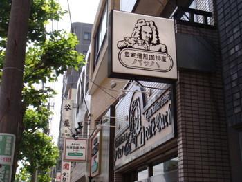 珈琲好きなら外せない、南千住の名店「バッハ」。モダンな店ですが、創業昭和43年の老舗店。南千住から徒歩10分。浅草寺へは歩いて20分程なので、浅草散策から足を伸ばしても。