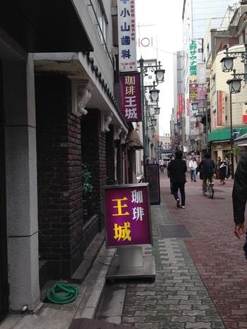 「王城」は昭和の純喫茶。紫色の看板が目印。京成上野駅すぐ、JR上野駅から歩いて5分ほどです。