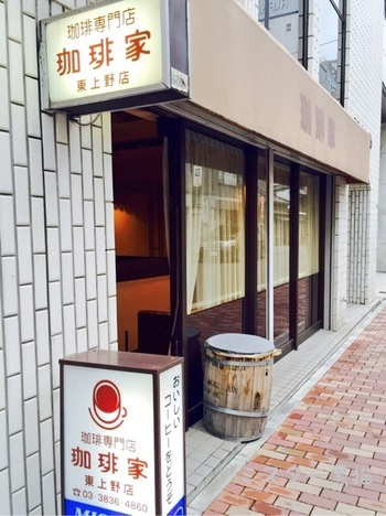 「珈琲家 東上野店」は、仲御徒町駅から歩いてすぐ。御徒町駅から歩いて5,6分の場所にある珈琲専門店。店内は昭和ムードの純喫茶風です。