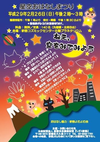最上の星空に出会う場所★東京のおすすめプラネタリウム12選