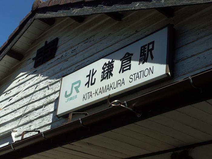 スタートはこちらの北鎌倉駅。