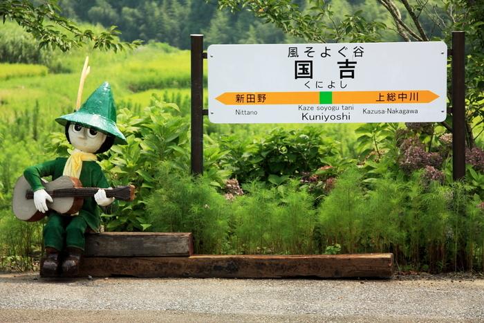 """こちらは""""風そよぐ谷・国吉駅""""です。ホームで仲間がお出迎えしてくれますよ!"""