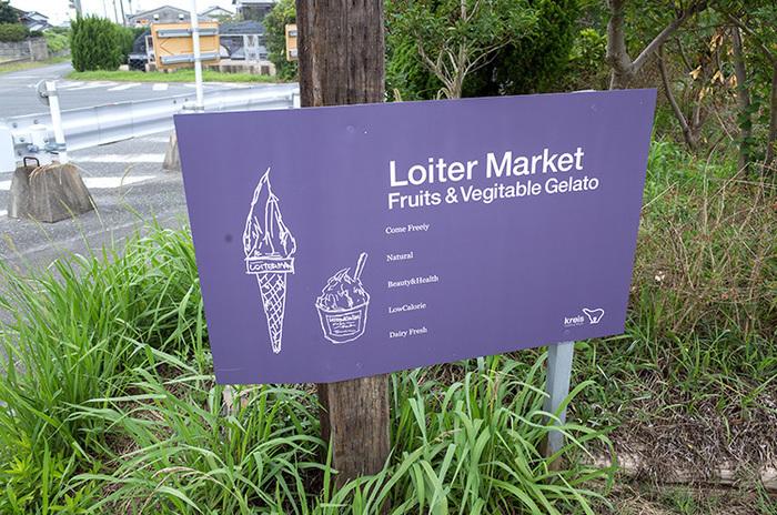 着色料や保存料、香料、乳化剤を一切使用していないナチュラルなジェラートが人気の「ロイターマーケット」さんです。