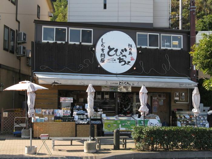 生しらすや釜揚げしらすのメニューが楽しめるのが、江ノ島に店舗を構えるとびっちょ。生しらす丼や生しらす寿司など、新鮮なしらす料理を堪能できます。