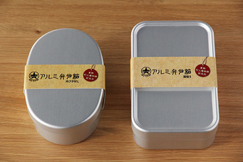 「これぞアルミのお弁当箱」という定番のデザインです。小判型は子供用やおかず入れに、深型はたっぷり入ります。こちらも仕切りと内蓋やパッキンが付いていて汁漏れなどの心配をせずに使えます。