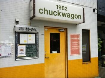 「チャックワゴン」は、亜細亜食堂と同じボロ市通りにある、 Old American Style ダイニング。 場末のスナックみたいな雰囲気の入り口です。