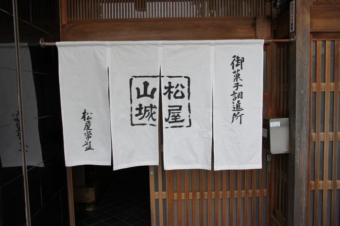京都御所の南側に店を構える御菓子調進所「松屋常磐」は、承応年間創業。永きにわたり御所や大徳寺の御用達を務める老舗店です。