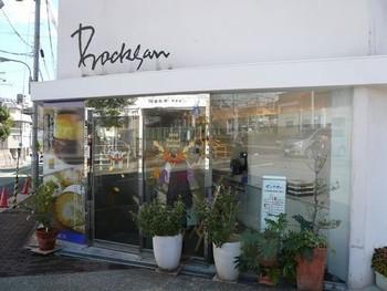 """東須磨に本店を構えるBocksan(ボックサン)。 小さなひとくちサイズのチーズケーキが口コミで広がり、今では神戸市内に数店舗を構える人気店に。  """"こだわりロール""""という名前の通り、シンプルで飽きがこない風味を追求したロールケーキは、気軽に買える、みんなの大好きなのです。"""