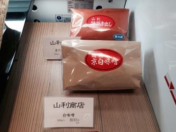 錦市場の「麩嘉」の店頭でも、白味噌と赤だし味噌が販売されています。
