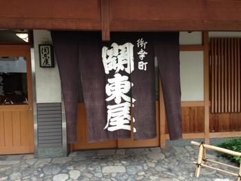京都御所の南側に位置する「御幸町 関東屋」。 江戸後期の創業以来、当地で手間を惜しまず味噌作りをしています。