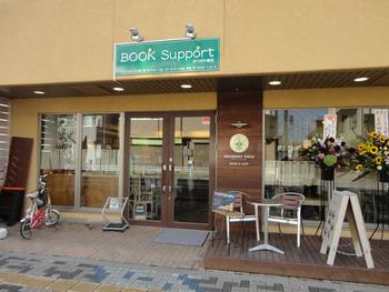 マルベリーフィールドは本屋さんの「かつざわ書店(現:BooK Support)」がオープンしたブック&カフェ。