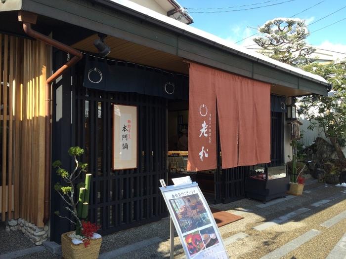 創業・明治41年、京都の和菓子老舗「老松」。 嵐山店には茶房の「玄以庵(げんいあん)」が併設されています。
