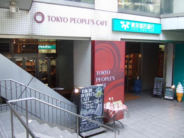 WIRED CAFE、Planet3rdなどのカフェを展開する「CAFE COMPANY」と「東京都民銀行」とのコラボレーションによる「TOKYO PEOPLE'S CAFE / トーキョーピープルズカフェ 駒沢店」は、、まちに開かれた銀行を創造するプロジェクトの一環としてオープンした地域密着型カフェです。