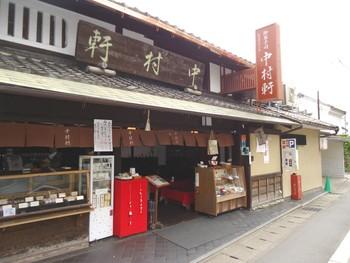 中村軒は、創業130年以上になる老舗の和菓子店です。明治37年に建てられた店内のお座敷でかき氷をいただくことができます。京都市バス「桂離宮前」からすぐのところにあります。