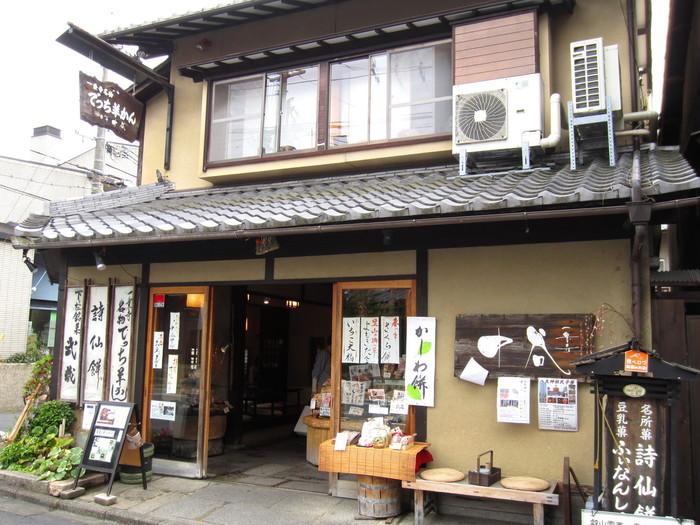 一乗寺駅と詩仙堂の丁度中間に位置する「一乗寺中谷」は、詩仙堂や圓光寺を訪れる観光客や地元の人々で賑わう人気の店。『でっち羊羹』とオリジナル菓子『絹ごし緑茶てぃらみす』で知られていますが、和洋の垣根を超えた、色とりどりのスウィーツで人気を博しています。