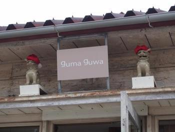 こちら「gumaguwa(グマーグワー)」は伝統の壺屋焼の窯元「育陶園」のブランドショップ。沖縄らしいシーサーが出迎えてくれます。