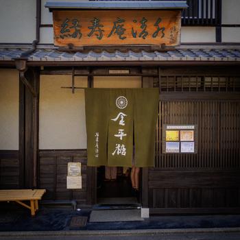 「聖護院八ツ橋総本店」から徒歩とバスで10分ほどのところ、百万遍交差点の南西にあるのが、手作り金平糖専門店「緑寿庵清水」。1847年創業の老舗は、日本で唯一の金平糖専門店です。入り口のウィンドウに飾られた、創業当時に使われていた釜が歴史を感じさせてくれますね。丸いお砂糖の芯から作り始めてかわいいツノができるまで、職人さんが2週間もの間じっくりと手間暇をかけて育てた美しい金平糖は宝石のようです。