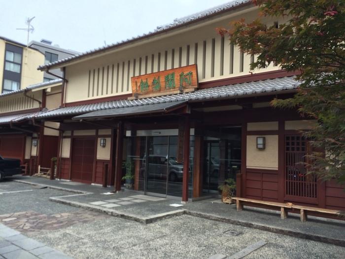 「緑寿庵清水」の通りを少し北に行ったところに、「阿闍梨餅本舗の満月本店」があります。みなさん、阿闍梨餅(あじゃりもち)をご存知ですか?