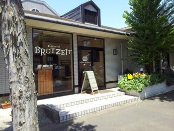 パンの町つくば市の中でも特に人気の高い「ベッカライブロードツァイト」。 ハード系のパンの美味しさには定評がありますが、実はサンドイッチも隠れた人気。茨城の美味しいパンといえばハズせないお店です。