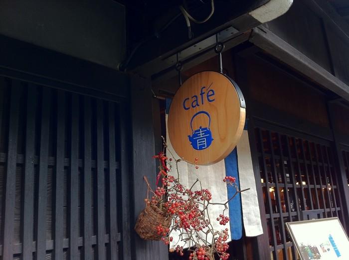老舗の酒造店「老田酒造」の中にある「カフェ青」 古民家と蔵を再生して作った店内は広く、ゆったりとした空間を演出しています。