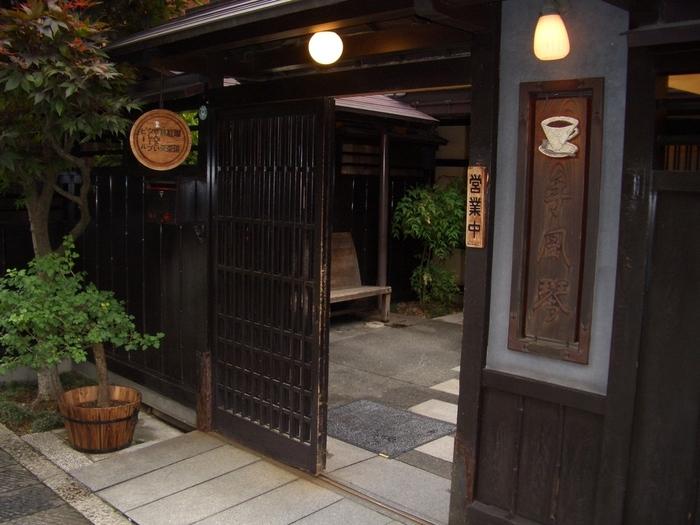 古民家カフェと言えば、昭和53年から営業している「手風琴」を忘れてはいけません。 こちらは古い町年寄のお屋敷の一部を改装したカフェ。  古民家の中でも、お屋敷の雰囲気がたっぷり詰まったカフェです。