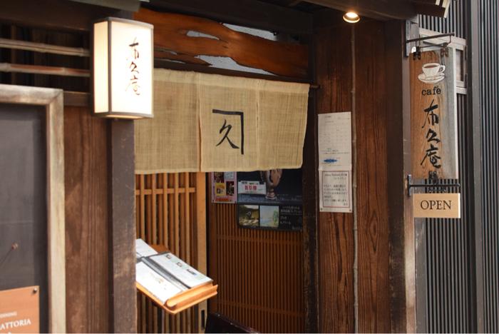 高山の市街地にある人気のお店の1つ「布久庵」