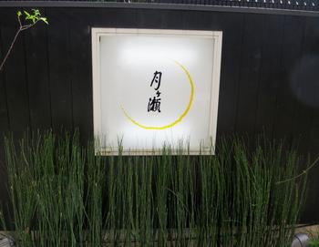 堺町店はなんとも京都らしい出で立ちにわくわく。