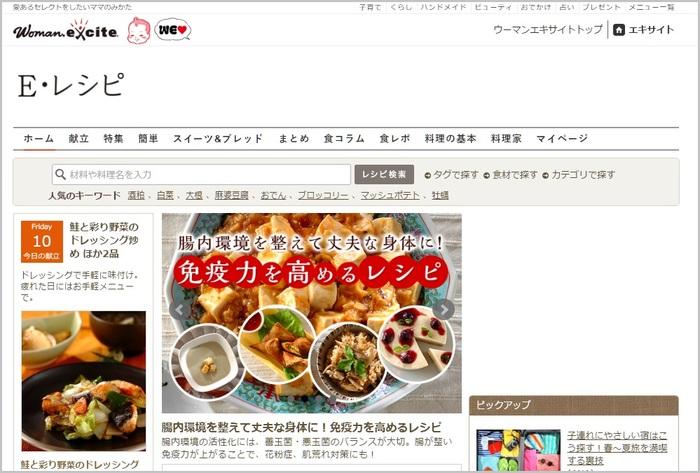 お弁当や今晩のごはんに使える♪おすすめの料理ブログ&サイト4選