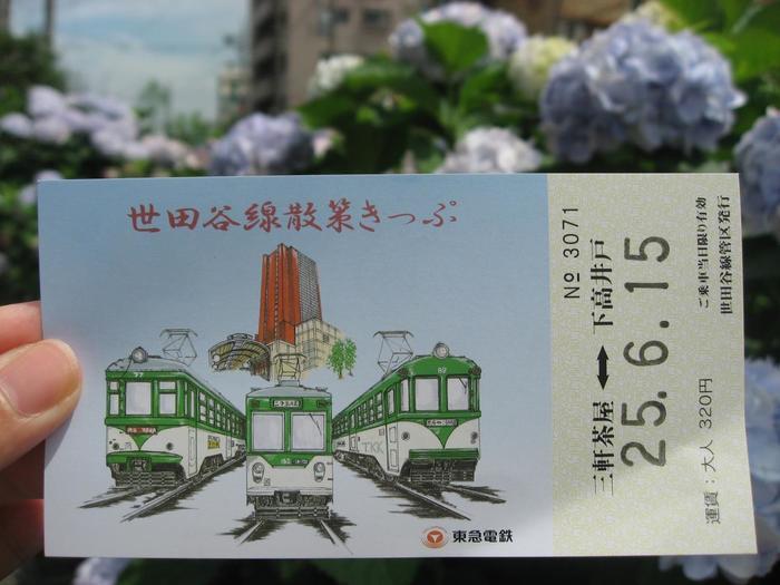 フリー切符の「世田谷線散策きっぷ」を使えば、1日中乗り降りが自由となります。大人320円こども170円なので、とってもお得な切符です。三軒茶屋、上町、下高井戸の各駅にて発売しています。
