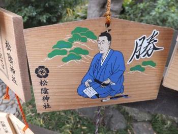合格・勉学祈願のお守りや、松陰先生の肖像画と松陰先生直筆の「勝」の文字をいただいた勝絵馬なども販売されています。ご利益がありそうですね。