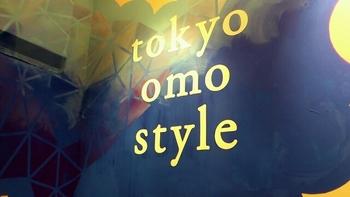 """山下駅から2分程のカフェ&バー「トウキョウオモスタイル」は、 面白さとオシャレが融合した""""オモシャレ""""をテーマとしています。"""
