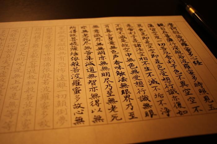 たいていの写経が、薄墨で書かれた経典をなぞる方式となっています。お手本があるので、美しい字を書く練習にも最適。