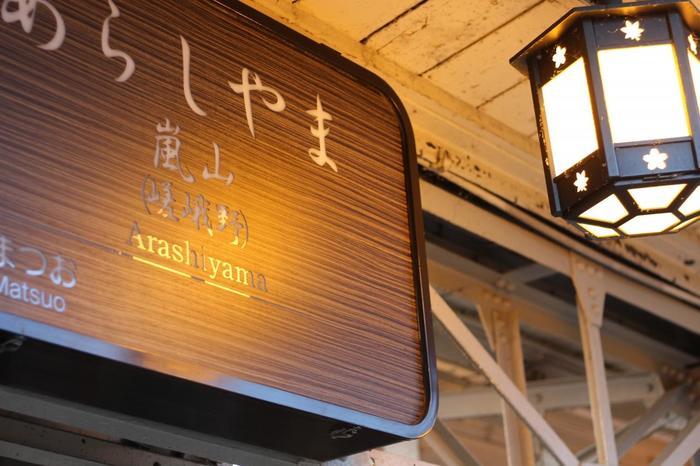 【「阪急嵐山駅」はノスタルジックな雰囲気で人気の駅。阪神方面・市内四条界隈からなら、阪急線利用が便利。】