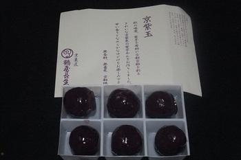 """「京菓匠 鶴屋長正」は、嵯峨野の老舗和菓子店。  「京紫玉」は、京都で古くから作られている伝統の銘菓。艶やかな""""京紫""""は、紫芋を使った無着色。気品ある姿同様に、味わいも上品。紫芋由来の深みがしみじみと広がる美味しい和菓子です。"""