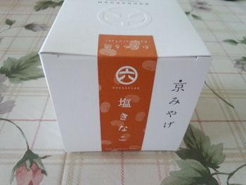六角庵といえば「からめる焼」。 ざっくりとした食感と優しい口溶けが、たまらない一口サイズの手作りのラスクです。京都宇治抹茶、シナモンシュガー、黒糖みつ等様々な種類があり、それぞれに味わい深く、風味豊かです。