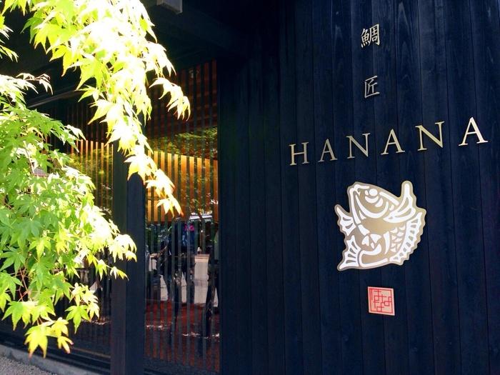 「鯛匠HANANA」は、鯛茶漬けの専門店。嵐山で人気の高い食事処です。
