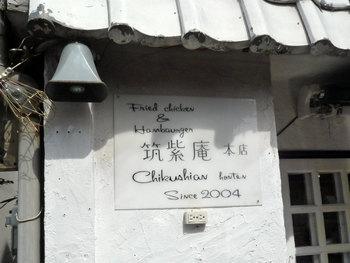 新たな太宰府の名物となっている「太宰府バーガー」。太宰府駅のすぐ近くにある「筑紫庵」というお店にあります。太宰府を訪れたら食べておきたい1品です。