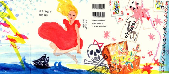 『女も、不況?』というドキッとしてしまうタイトルですが、赤いワンピースにリボンをつけた骸骨、キラキラの宝石箱など、可愛らしさだけではないちょっと毒のあるストーリー性を感じる絵です。