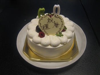 「還暦祝い」とは60歳を迎えたことをお祝いする長寿のお祝いです。赤いちゃんちゃんこや頭巾に代表される「赤いものを身に着ける」風習は魔除けの意味を持っています。