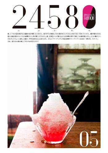 「ニシコヤマ」だから「24580」。西小山を愛する人が楽しんで作っていることが伝わってくる魅力的なフリーペーパーです。レトロでおしゃれな誌面は、眺めるだけで楽しい気分に。