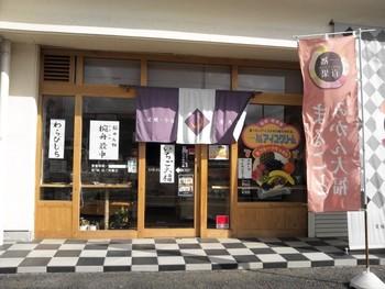 愛媛県今治市にある清光堂さんは、地元特産の宇和島みかんを丸ごと使用したまるごとみかん大福が人気です。 なんと、これを考えたのはグアム出身で2代目工場長のビル・リオングレローさん!