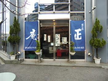 果匠正庵は1997年に創業の和菓子店です。