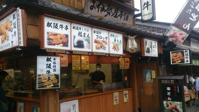 松坂牛を手頃な価格で食べられるのがこちらおの「お伊勢屋本舗」。 休日は行列ができるほどの人気店です!