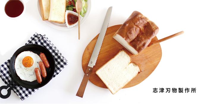パンをブロックで買ってきた時、お家でパンを焼いた時...そんなときに重宝するのがパン切りナイフ。岐阜県関市にある志津刃物製作所では、熟練した職人さんたちが一本ずつ丁寧にナイフを製作しています。木の温もりあふれる、ナチュラルなデザインも魅力。ナイフのハンドルには、ケヤキを使用しています。