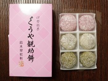 定番のくうや餅の他にも、 季節に合わせて栗あんや桜あんなどのくうや餅もあります。 とてもおいしいのでおすすめです。